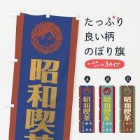 のぼり 昭和喫茶 のぼり旗
