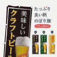 のぼり 美味しいクラフトビールあります のぼり旗