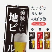 のぼり 美味しい地ビールあります のぼり旗