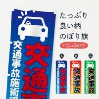 のぼり 交通事故 のぼり旗