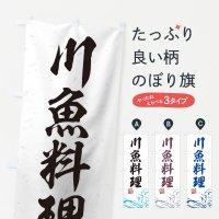 のぼり 川魚料理 のぼり旗