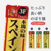 のぼり 本場の味スペイン料理2F のぼり旗