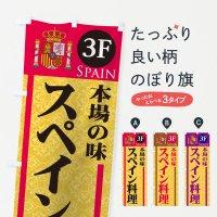 のぼり 本場の味スペイン料理3F のぼり旗