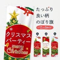 のぼり クリスマスパーティー のぼり旗