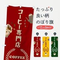 のぼり コーヒー専門店COFFEECafe のぼり旗
