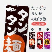のぼり タンタン麺 のぼり旗