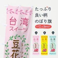 のぼり 台湾スイーツ豆花 のぼり旗