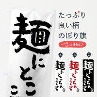 のぼり 麺 のぼり旗