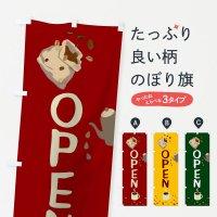 のぼり CafeOPEN のぼり旗