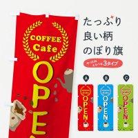 のぼり COFFEECafeOPEN のぼり旗