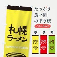 のぼり 札幌ラーメン のぼり旗