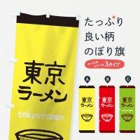 のぼり 東京ラーメン のぼり旗