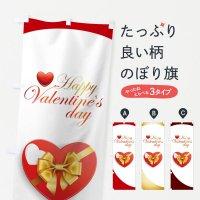 のぼり バレンタイン のぼり旗