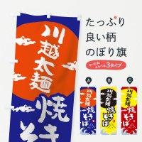 のぼり 川越太麺焼きそば のぼり旗