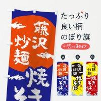 のぼり 藤沢炒麺焼きそば のぼり旗