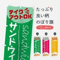 のぼり サンドウィッチ のぼり旗