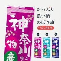 のぼり 神奈川物産展 のぼり旗