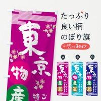 のぼり 東京物産展 のぼり旗