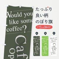のぼり 美味しいコーヒーはいかかが? のぼり旗