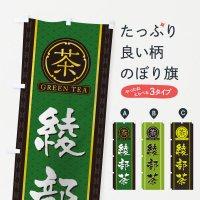 のぼり 綾部茶 のぼり旗