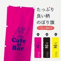 のぼり Cafe&Bar のぼり旗
