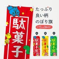 のぼり 駄菓子屋 のぼり旗
