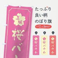 のぼり 桜バウム のぼり旗