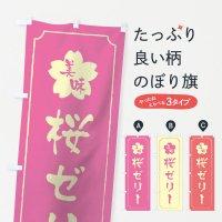 のぼり 桜ゼリー のぼり旗