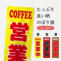 のぼり coffee営業中 のぼり旗