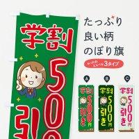 のぼり 学割500円引き のぼり旗