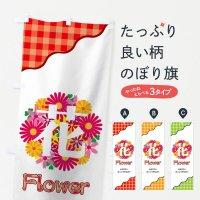 のぼり 花 のぼり旗