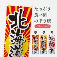 のぼり 北海道産 のぼり旗