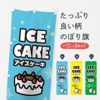 のぼり アイスケーキ のぼり旗