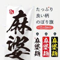 のぼり 麻婆麺 のぼり旗