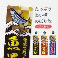 のぼり 魚買取 のぼり旗