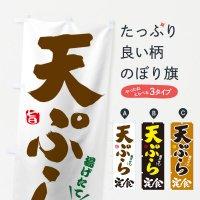 のぼり 天ぷら定食 のぼり旗