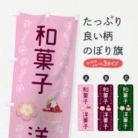 のぼり 和菓子洋菓子 のぼり旗