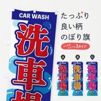 のぼり 洗車場 のぼり旗
