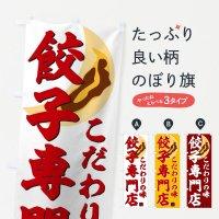 のぼり 餃子専門店 のぼり旗