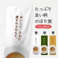 のぼり バターコーヒー のぼり旗