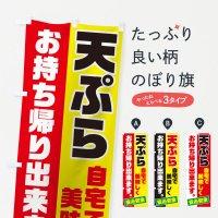 のぼり 天ぷらお持ち帰り のぼり旗
