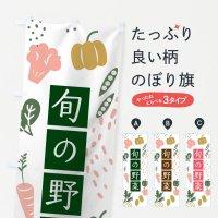 のぼり 旬の野菜 のぼり旗
