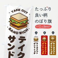 のぼり テイクアウトサンドイッチ のぼり旗