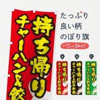 のぼり チャーハン&餃子弁当 のぼり旗