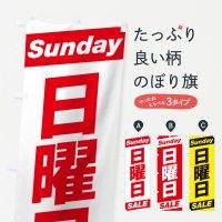 のぼり 日曜日 のぼり旗