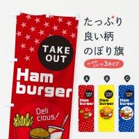 のぼり ハンバーガーテイクアウト のぼり旗