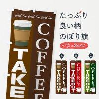 のぼり コーヒーTAKEOUT のぼり旗
