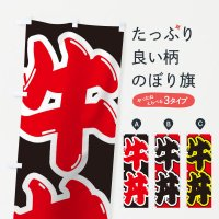 のぼり 牛丼 のぼり旗