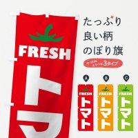 のぼり フレッシュトマト のぼり旗