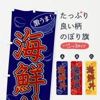 のぼり 海鮮丼 のぼり旗